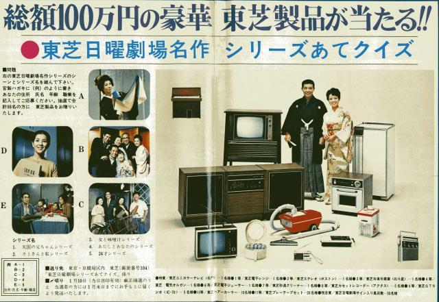 TVガイド70