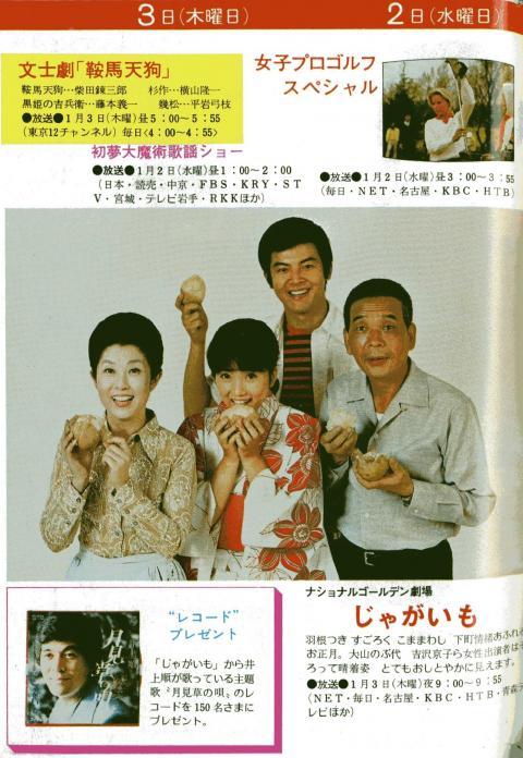 TVガイド74