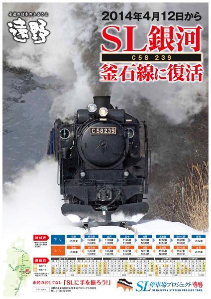 SLポスター140411o