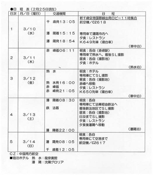 チャイナ行程表04