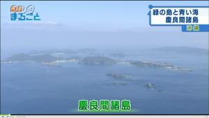 空中散歩・慶良間諸島2