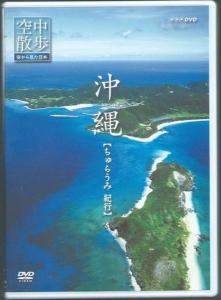 NHK空中散歩・沖縄