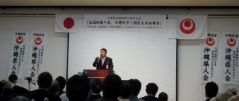 沖縄復帰記念集会