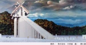 出雲大社・空中神殿