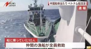 140531中国漁船体当たり