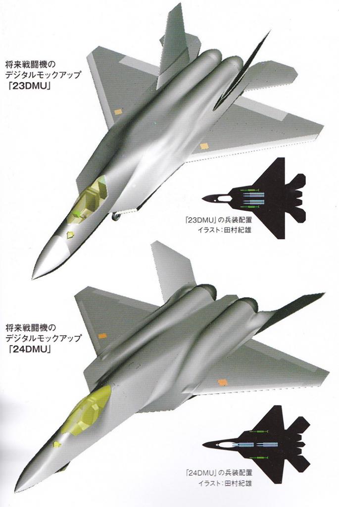 次期戦闘機