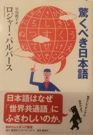 1407驚くべき日本語