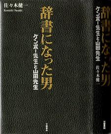 2014.05.30辞書になった男