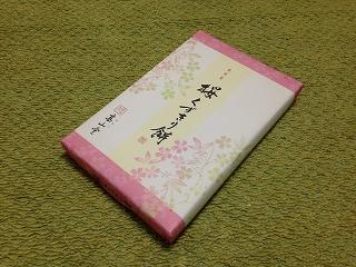 桜くずきり餅 003