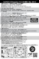 ハロナイ2014_03_裏