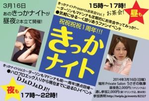 2014_03_16きっかナイト表