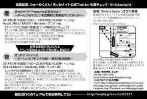 2014_03_16きっかナイト裏