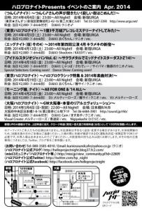 2014-04ハロナイ裏