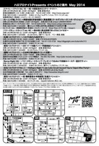 2014-05ハロナイ裏