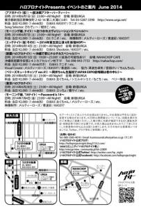 ハロナイ2014_06裏