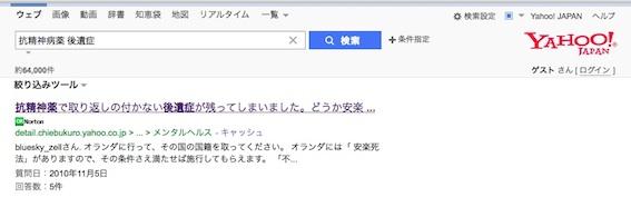 Yahoo検索 抗精神病薬 後遺症