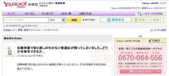 Yahoo知恵袋 抗精神薬