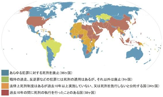 世界の死刑実施状況