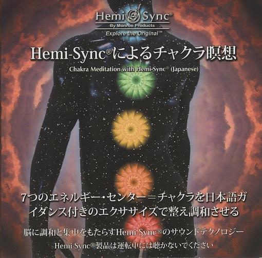 「Hemi-Syncによるチャクラ瞑想」日本語版(Chakra Meditation)