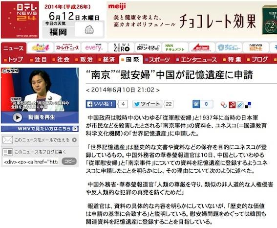 中国記憶遺産申請の記事