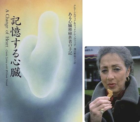 記憶する心臓の本01
