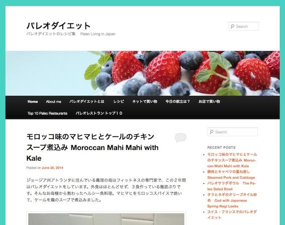 パレオレシピのページ