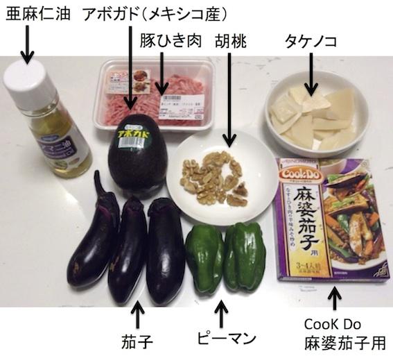 アボガド入り麻婆茄子材料