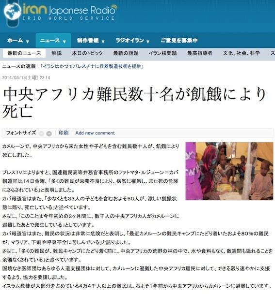 難民飢餓死亡記事