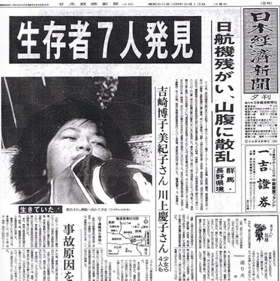 日航機事故記事