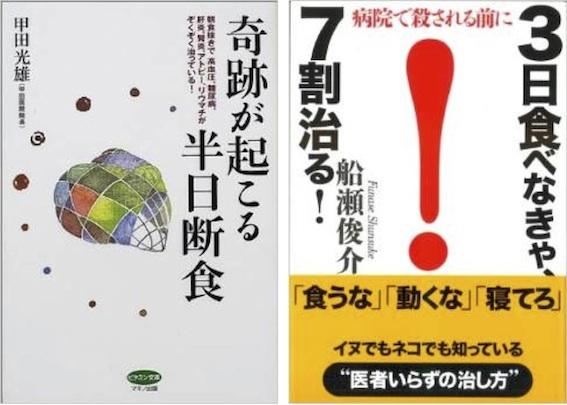 断食の本x2