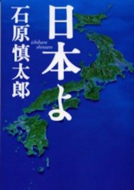 「日本よ」