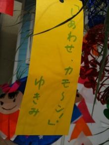 日日色色*カラーセラピストYukimiの日記。-126158873