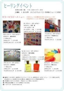 日日色色*カラーセラピストYukimiの日記。-o0341048010690191057