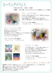 日日色色*カラーセラピストYukimiの日記。-o0566079610679652189