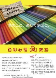 日日色色*カラーセラピストYukimiの日記。-色彩心理楽教室チラシ表o