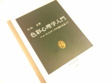 日日色色*カラーセラピストYukimiの日記。-2011-01-14 02.11.25