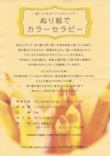 日日色色*カラーセラピストYukimiの日記。-ageha