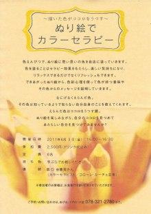 日日色色*カラーセラピストYukimiの日記。-agehans