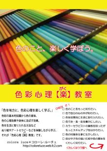 日日色色*カラーセラピストYukimiの日記。-色彩心理楽チラシ