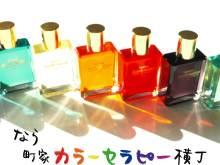 日日色色*カラーセラピストYukimiの色日記。-P5217272ss