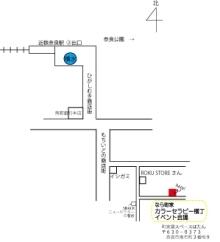 日日色色*カラーセラピストYukimiの色日記。-横丁地図
