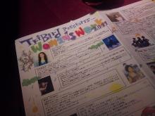 日日色色*カラーセラピストYukimiの色日記。-2011-10-21 20.38.06