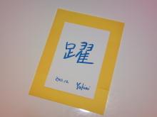 日日色色*カラーセラピストYukimiの色日記。-2011-12-15 19.48.03