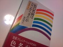 *日日色色*カラーセラピストYukimiの色模様。-2012-02-26 20.51.36