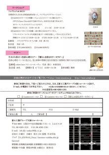 *日日色色*カラーセラピストYukimiの色模様。-20120321_deco_reafret-2