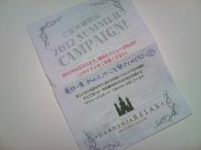 *日日色色*カラーセラピストYukimiの色模様。-2012-07-20 21.47.09