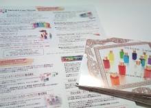 *日日色色*カラーセラピストYukimiの色模様。-2012-10-13 22.33.41