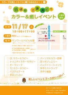 *日日色色*カラーセラピストYukimiの色模様。-2012-11