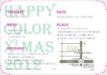 *日日色色*カラーセラピストYukimiの色模様。-2012122202
