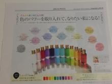 色ですべてを語るカラーセラピー*日日色色*-IMG_0948